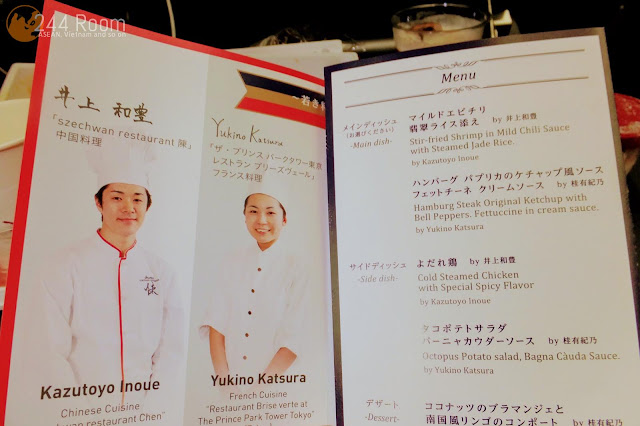 JAL U-35中華機内食メニュー U-35 Flight meal menu