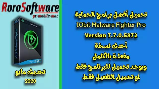 تحميل برنامج الحماية IObit Malware Fighter 7.7 كامل بالتفعيل.