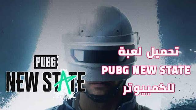 تحميل لعبة Pubg New State للكمبيوتر عن طريق محاكي LDPlayer