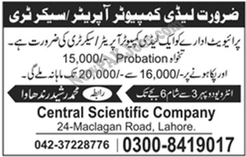 latest jobs in lahore for females Computer Operators, Secretary