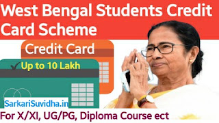 West Bengal Student Credit Card Scheme 2021: How to Apply Online, Eligibility & Benefits