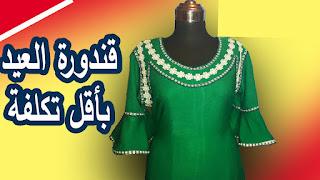 خياطة وتفصيل قندورة للعيد بأقل تكلفة  ( اكمام كلوش ) مقاس 42