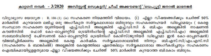 CSEB Kerala Recruitment 2020: