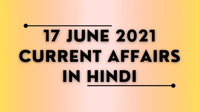 17 June 2021 Current Affairs in Hindi
