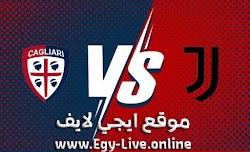 مشاهدة مباراة يوفنتوس وكالياري بث مباشر رابط ايجي لايف 21-11-2020 في الدوري الايطالي