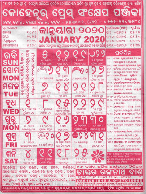 kohinoor odia calendar january