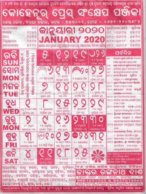kohinoor odia calendar january