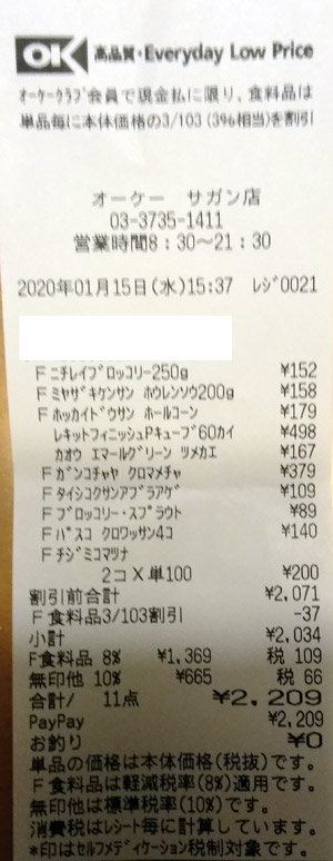OK オーケー サガン店 2020/1/15 のレシート