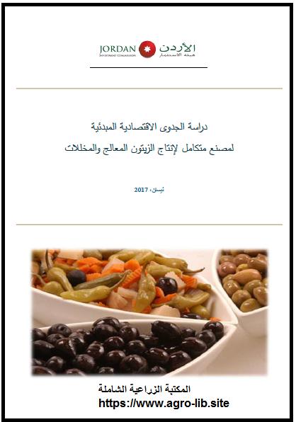 كتاب : دراسة الجدوى الاقتصادية الاولية لمصنع متكامل لإنتاج الزيتون المعالج و المخللات