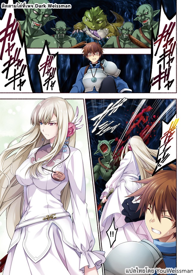 Moto Kizoku Reijou de Mikon no Haha Desuga, Musumetachi ga Kawaii Sugite Boukenshagyo mo Ku ni Narimasen - หน้า 3