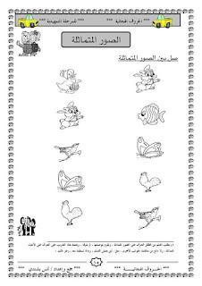 6 - مجموعة أنشطة متنوعة للتحضيري و الروضة