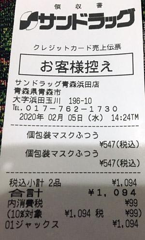 サンドラッグ 青森浜田店 2020/2/5 マスク購入のレシート