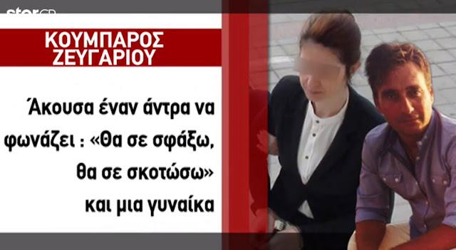 """Κατέθεσε ο κουμπάρος του ζευγαριού στη δίκη της """"Μαύρης Χήρας"""" στο Ναύπλιο (βίντεο)"""
