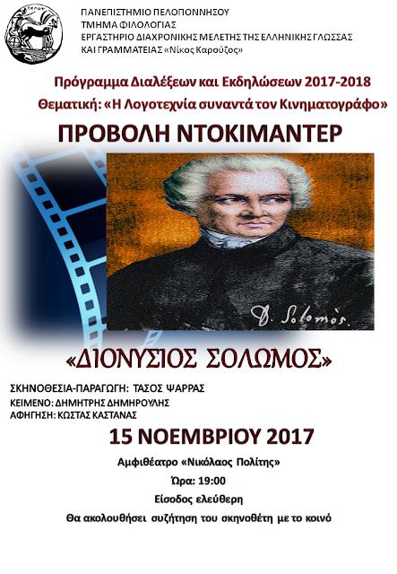 Προβολή ντοκιμαντέρ «Διονύσιος Σολωμός» από το τμήμα Φιλολογίας του Πανεπιστημίου Πελοποννήσου