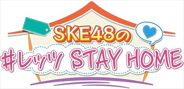 Melihat Keseharian Para Member Di Rumah Lewat Program 'SKE48 no Let's Stay Home'