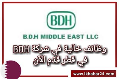 وظائف خالية في شركة BDH في قطر   سجل طلبك الان