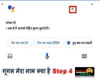 mera-naam-kya-hai-google-step4