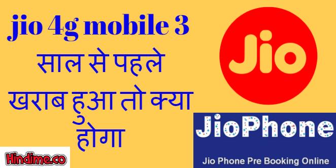 jio 4g mobile