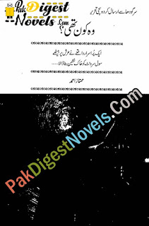 Woh Kon Thi (True Story) By Mumtaz Ahmed