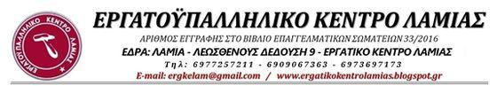 Εργατοϋπαλληλικό Κέντρο Λαμίας - Την Παρασκευή 16/4 όλοι οι εργαζόμενοι, ο λαός της Φθιώτιδας να δώσει απάντηση