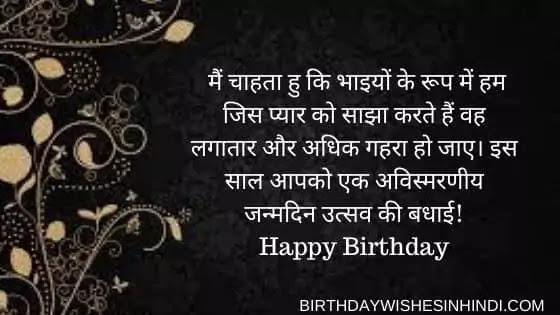 भाई के लिए जन्मदिन की शुभकामनाएं। Birthday Wishes In Hindi For Brother