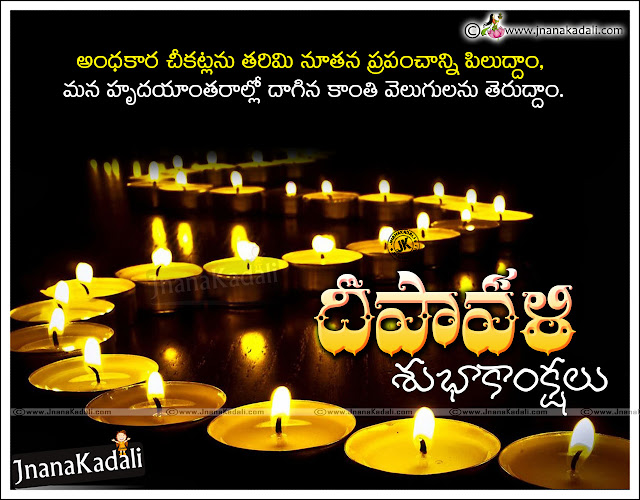 happy telugu deepavali greetings wallpapes ,happy deepavali greetings in telugu, best telugu deepavali images quotes