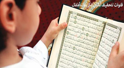 قنوات لتحفيظ القرآن الكريم للأطفال