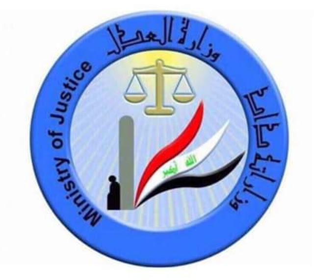 وزارة العدل ترسل قوائم اسماء النزلاء المشمولين بالعفو الخاص الى الأمانة العامة لمجلس الوزراء