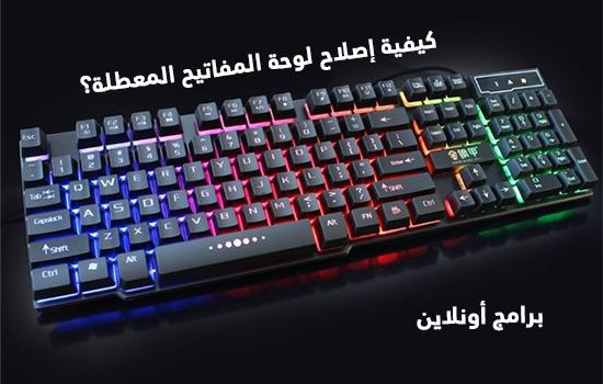 كيفية إصلاح لوحة المفاتيح المعطلة؟