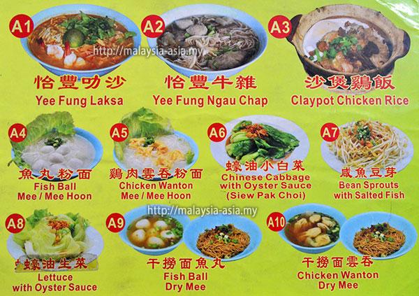 Menu at Yee Fung Laksa KK