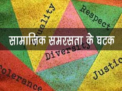 सामाजिक समरसता के घटक |Components of social harmony in Hindi