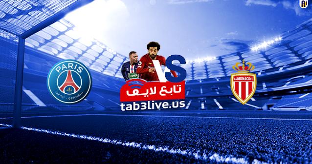 مشاهدة مباراة باريس سان جيرمان وموناكو بث مباشر اليوم 2020/11/20 الدوري الفرنسي