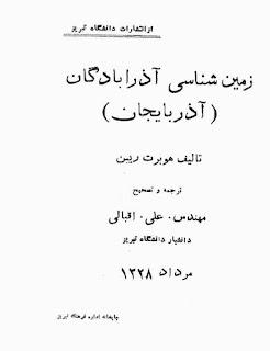 زمین شناسی آذرآبادگان (آذربایجان) - هوبرت ریبن