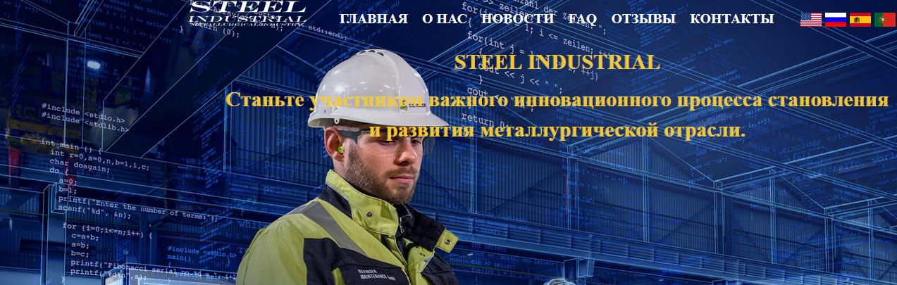 Мошеннический сайт steelindustrial.club – Отзывы, развод, платит или лохотрон? Информация