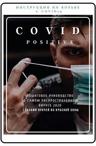 Инструкция по борьбе с COVID