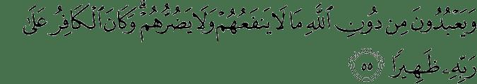 Al Furqan ayat 55
