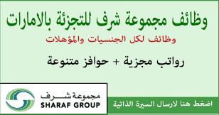 العربي للتوظيف