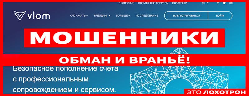 Мошеннический сайт ru.vlom.com – Отзывы, развод. Компания Vlom мошенники