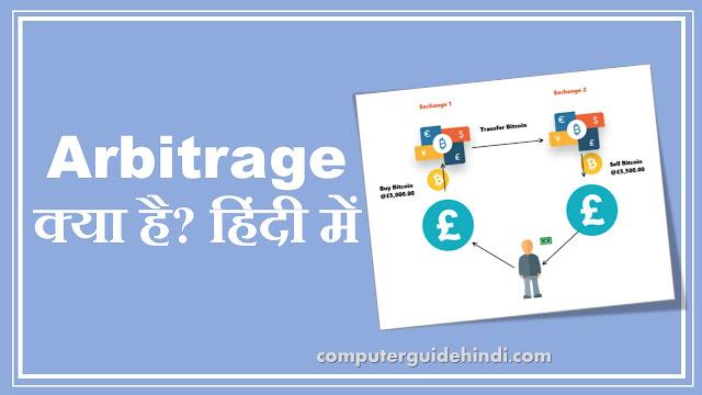 Arbitrage क्या है?