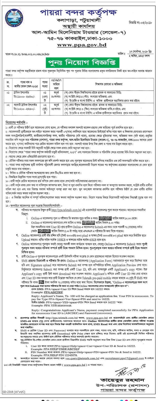 Payra Port Authority (PPA) Job circular 2018