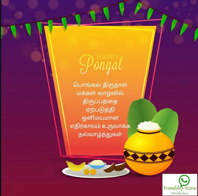 Pongal Greetings in Tamil