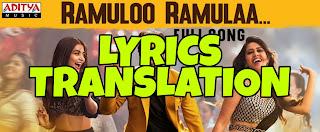 Ramulo Ramula Lyrics in English   With Translation   – Ala Vaikunthapurramuloo   Allu Arjun