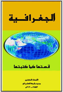 الجغرافية.. قصتها كما كتبتها - الدكتور مجيد ملوك السامرائي