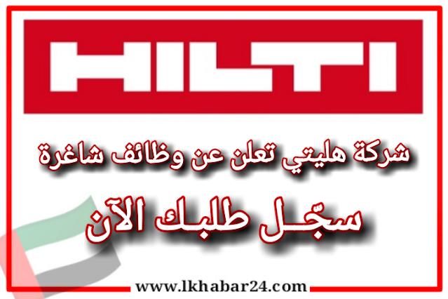 سجل طلب العمل الان في شركة هيلتي بالامارات لجميع الجنسيات 2021