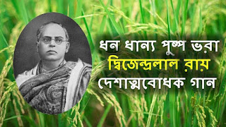 Dhono Dhanyo Pushpo Bhora (ধন‌ ধান্য পুষ্প ভরা) Lyrics in  Bengali-Dwijendralal Roy