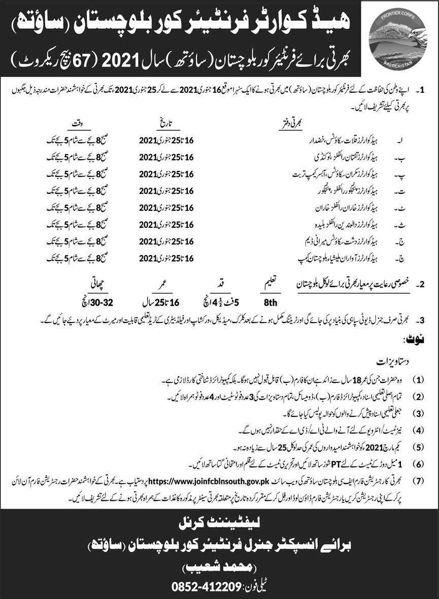 Join Frontier Corps FC Balochistan Jobs 2021 Online Registration Joinfcblnsouth.gov.pk - FC Balochistan Jobs 2021