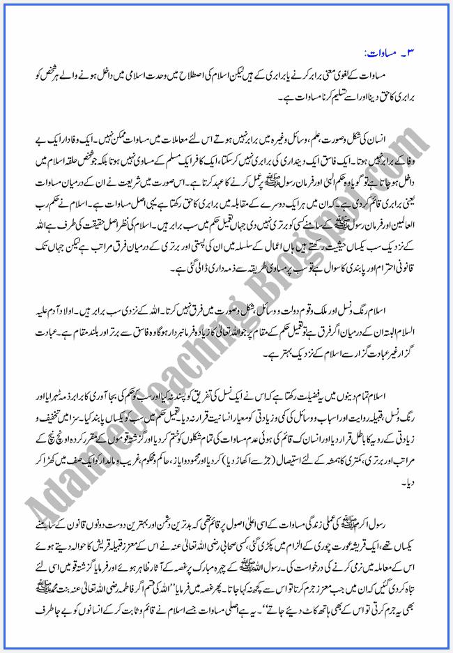 XI-Islamiat-Notes-Rasool-e-Akram-Masawaat