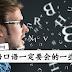 学会这些英语表达,让你瞬间提高英语Speaking水准