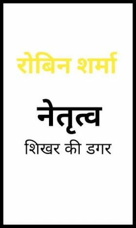 नेतृत्व शिखर की डगर  - रोबिन शर्मा हिंदी  PDF | Netrutrva shikhar ki Dagar By Robin Sharma PDF Download Hindi book
