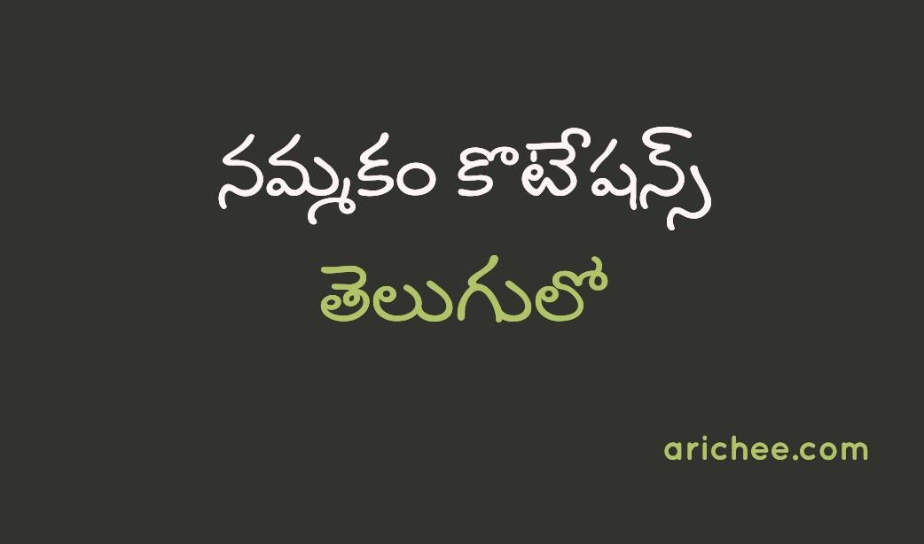 Best Nammakam Quotes in Telugu | Nammakam Status | Nammakam Thoughts | నమ్మకం కొటేషన్స్